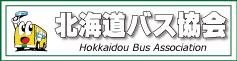 北海道バス協会
