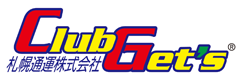 日帰りバスツアー クラブゲッツ 札幌観光バス 北海道観光 大型バス 中型バス マイクロバス サロンバス レンタカー ハイエース アルファード ヴェルファイア 飛行機
